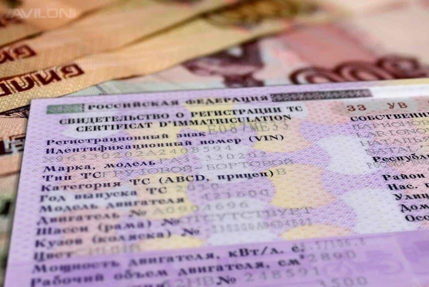 Оплата государственной пошлины за получение СТС